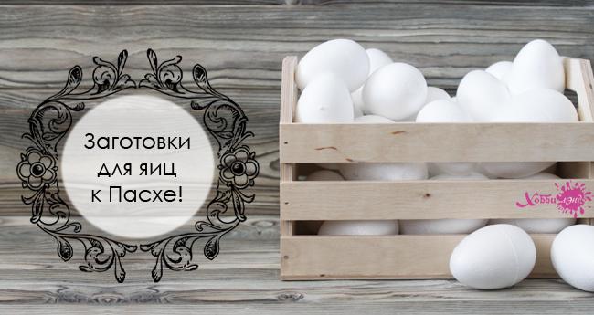 Как сделать заготовки для яиц