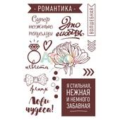 "Набор штампов April Paper ""Пиономания"", 13 шт. - Штампы"