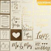 Бумага жемчужная с фольгированием «Наша свадьба», 30.5 × 30.5 см - Бумага для скрапбукинга