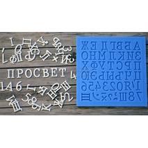 """Молд русского алфавита """"Печатная машинка"""" - Инструменты"""