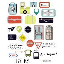 """Набор вырубки """"На чемоданах"""", 27 шт. - Бумажные элементы"""