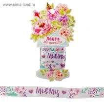 """Лента репсовая """"Mr&Mrs"""", 1,5 см, 2 м - Ленты, ткани"""