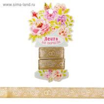 """Лента репсовая """"Свадебное кружево"""", 1,5 см, 2 м - Ленты, ткани"""