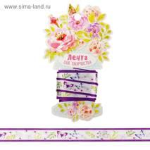 """Лента """"Акварельные бабочки"""", 1,5 см, 2 м - Ленты, ткани"""