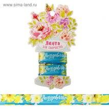 """Лента """"Весеннее поздравление"""", 1,5 см, 2 м - Ленты, ткани"""