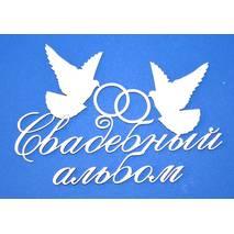 """Чипборд """"Свадебный альбом"""", 9х13 см - Объемные элементы"""
