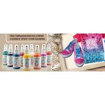 Краска-спрей Your Fashion Spray Fabric Paint, 100 мл - Краски по ткани