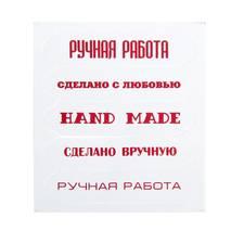 """Чипборд для скрапбукинга """"Hand Made"""", 5 шт. - Объемные элементы"""