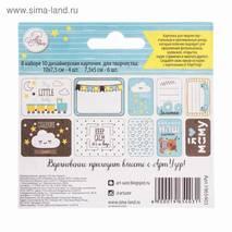"""Набор карточек для творчества """"Сладкие сны"""", 10 штук - Бумажные элементы"""