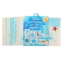 "Набор открыток ""К счастью на всех парусах"" - Бумажные элементы"