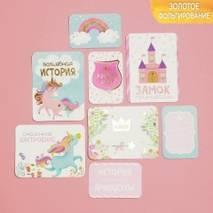 """Набор карточек для творчества """"Волшебная история"""", 8 штук - Бумажные элементы"""