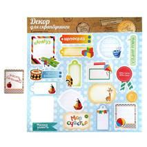 """Чипборд вырубной для скрапбукинга """"День рождения мальчика"""", 29,5 х29,5 см - Бумажные элементы"""
