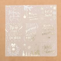 Бумага для скрапбукинга (калька c фольгированием «С Новым Годом!», 30,5 × 30,5 см) - Бумага для скрапбукинга