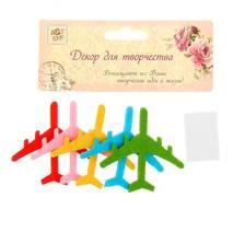 """Декор для творчества """"Самолет"""" набор 5 штук - Объемные элементы"""