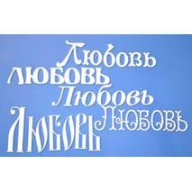 """Чипборд """"Любовь"""", 14х21 см - Объемные элементы"""