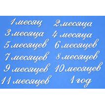 """Чипборд надписи """"Детская тема 1 (часть 4)"""" 9*13 см - Объемные элементы"""