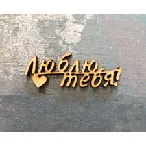 """Надпись """"Люблю тебя"""" - Фигурные заготовки"""