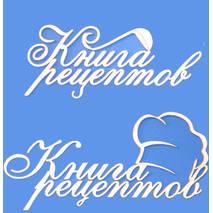 """Чипборд """"Книга рецептов"""", 9х13 см - Объемные элементы"""