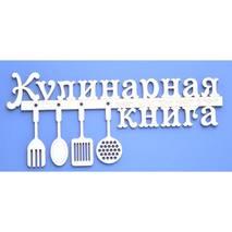 "Чипборд ""Кулинарная книга"", 9х13 см - Объемные элементы"