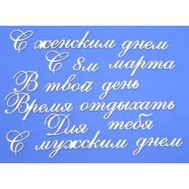 """Чипборд """"Поздравления-пожелания 2 """", 9х13 см - Объемные элементы"""