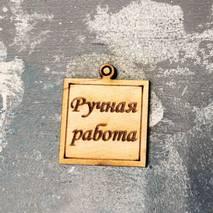 """Миниатюра """"Ручная работа"""" - Фигурные заготовки"""