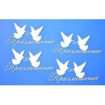 """Чипборд надписи """"Приглашение"""" 14*24 см - Объемные элементы"""