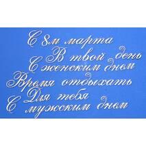 """Чипборд надписи """"поздравления - пожелания 4 (часть 2)"""" 9*13 см - Объемные элементы"""