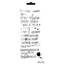 "Трафарет ""Текст"", коллекция ""Mix media"", 10*25 см - Трафареты"