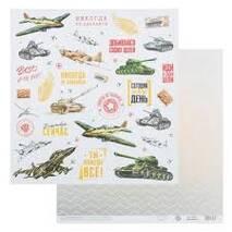 Бумага для скрапбукинга «Действуй», 30.5 × 32 см, 190 г/м - Бумага для скрапбукинга