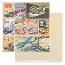 Бумага для скрапбукинга «Вперед», 30.5 × 32 см, 190 г/м - Бумага для скрапбукинга