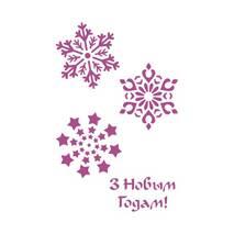 "Трафарет ""Снежинки и надпись"", А5 - Трафареты"