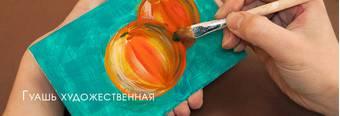 Гуашь художественная, 50 мл, ТАИР - Художественные краски