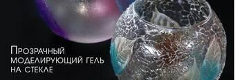 Моделирующий гель Прозрачный, 100 мл, ТАИР - Для стекла и керамики