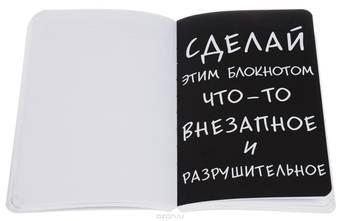 Уничтожь меня! Уникальный блокнот для творческих людей. Нов. оф. (темный) - Скетчбуки и блокноты