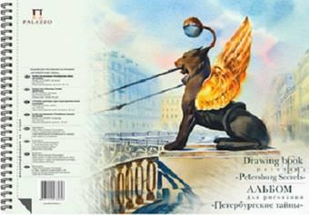 """""""PALAZZO"""" Альбом для рисования """"Петербургские тайны"""" 160 г/м2 А4 21 х 29.7 см на спирали 40 л. - Альбомы"""