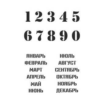 """Трафарет """"Вечный календарь прямой """", 145*210 мм - Трафареты"""