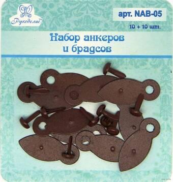 Набор анкеров и брадсов, 10+10 штук, коричневые - Брадсы, люверсы